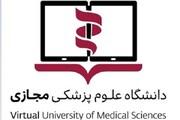 استفاده بدون مجوز از عنوان دانشگاه پزشکی مجازی پیگرد قانونی دارد