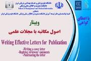 وبینار «اصول مکاتبه با مجلات علمی» برگزار می شود