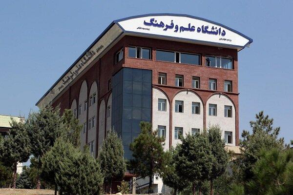 انتخابات شورای صنفی دانشجویان دانشگاه علم و فرهنگ برگزار میشود