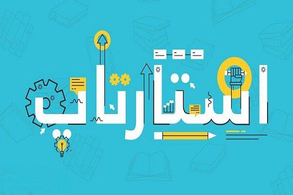 دومین رویداد ملی استارتاپی در حوزه فناوری های توانبخشی برگزار می شود