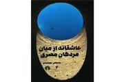 «عاشقانه از میان مردگان مصری» در کتابفروشیها