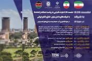 بررسی توانمندی دانشبنیانهای ایرانی در نشست با هیات کنیایی