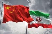 ایران و چین در مسیر ارتقای همکاریهای دوجانبه