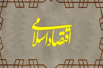اقتصاد اسلامی؛ واقعیتی غیرقابلانکار