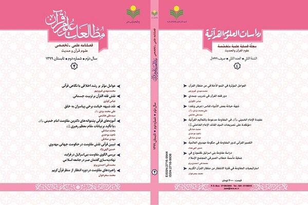 شماره چهارم فصلنامه «مطالعات علوم قرآن» منتشر شد