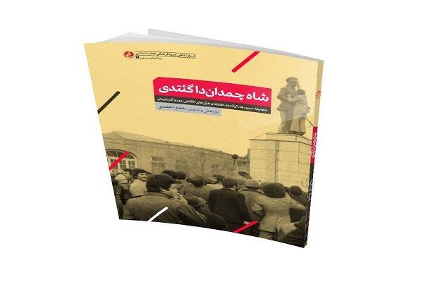 کتابی با حال و هوای آذربایجان منتشر شد