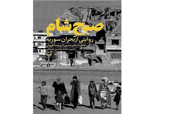 روایت بحران سوریه با زبان دیپلماتیک