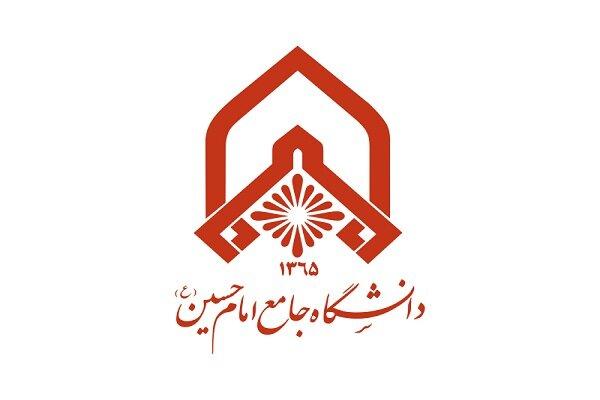 دانشگاه امام حسین هیئت علمی و پژوهشگر جذب میکند