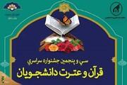 ویژهبرنامههای سیوپنجمین جشنواره قرآن و عترت دانشجویان کشور آغاز شد