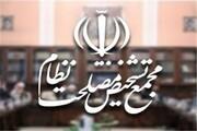 آغاز بررسی مجدد لوایح FATF در مجمع تشخیص
