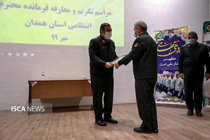 مراسم تودیع و معارفه فرمانده نیروی انتظامی استان همدان