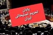 پایان محدودیتهای تسلیحاتی ایران پس از ۱۳ سال
