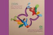 افتتاح جشنواره فیلم کودک بر بام اصفهان!