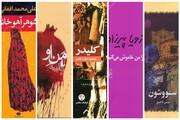 پویشی برای انتخاب ۱۰ داستان فارسی برگزیده قرن