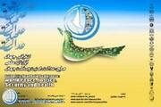 کنفرانس آپارتاید علمی؛ صلح، عدالت، امنیت و سلامت جهانی برگزار می شود