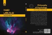 چرا ارتباط روانشناسی و فلسفه گریزناپذیر بوده است؟