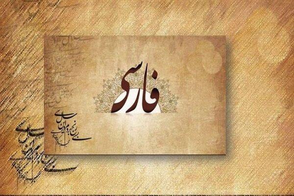 ضرورت انتخاب نام فارسی برای فیلمهای ایرانی