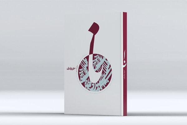 کتاب «نا»، زندگینامۀ شهید صدر منتشر شد
