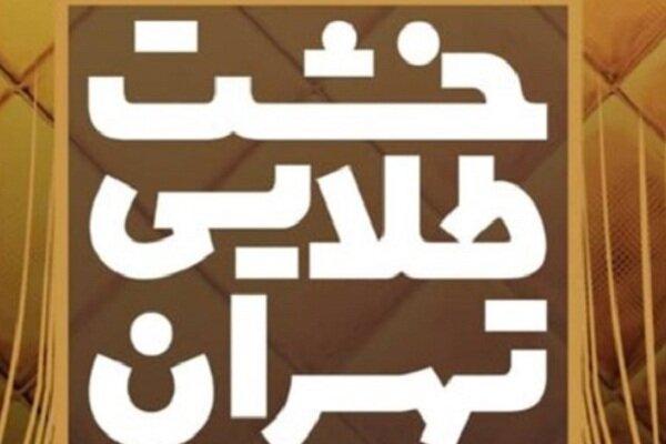 پنجمین دوره جایزه جهانی خشت طلایی برگزار میشود