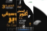 «اکتبر موسیقی» تونس با کرونا مجازی شد
