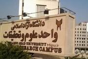 جرئیات امتحانات مجازی دانشگاه آزاد اسلامی علوم و تحقیقات اعلام شد