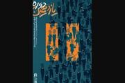 آکادمی فیلم کوتاه ایران فراخوان داد