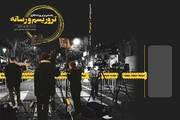 «تروریسم و رسانه» به بازار نشر آمد
