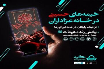 پخش زنده هیئتهای مذهبی در «تکیه» به یکونیم میلیون نفر رسید