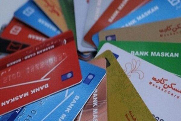 دستور بررسی دوباره محدودیت کارت به کارت