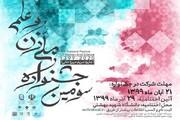 فراخوان سومین جشنواره ملی زن و علم اعلام شد