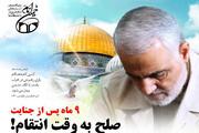 وبینار تبیین صلح امام حسن(ع) برگزار میشود