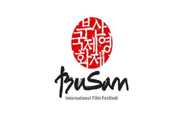 حضور پررنگ ایرانیها در جشنواره فیلم بوسان