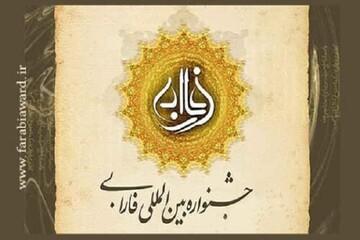 مهلت ارسال آثار به جشنواره فارابی تمدید شد