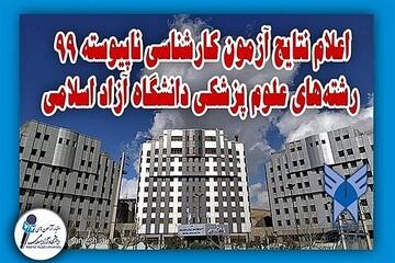 اعلام نتایج آزمون کارشناسی ناپیوسته رشتههای علوم پزشکی دانشگاه آزاد اسلامی
