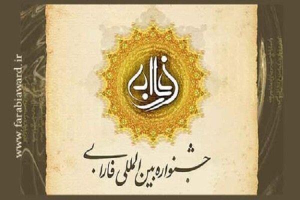 مهلت ارسال آثار سیزدهمین جشنواره بینالمللی فارابی