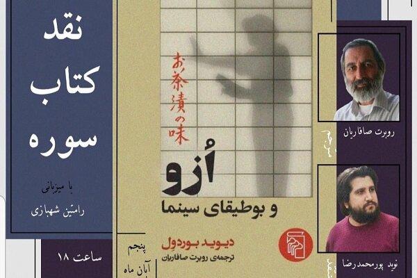 دومین نشست نقد کتاب دانشگاه سوره برگزار میشود