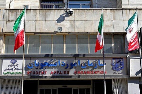 تعرفههای مربوط به خدمات سازمان امور دانشجویان تعیین شد