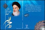 شرایط جدید تدریس درس اندیشهها و وصایای امام خمینی (ره) اعلام شد