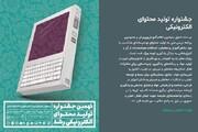 درخشش سمای نجفآباد در جشنواره تولید محتوای الکترونیکی