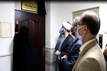نامگذاری سالن دفاع دانشگاه آزاد اسلامی رشت به نام شهید مدافع حرم