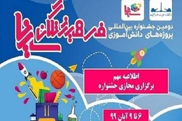 دومین جشنواره پروژههای دانشآموزی سینا برگزار میشود