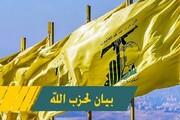 حزبالله لبنان اهانت به پیامبر اکرم (ص) را به شدت محکوم کرد