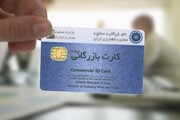 سوء استفاده کنندگان از کارت های بازرگانی نقره داغ میشوند