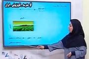 برنامههای درسی ۸ آبان مدرسه تلویزیونی ایران