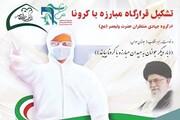 تشکیل قرارگاه مبارزه با کرونا در دانشگاه علوم پزشکی آزاد تهران