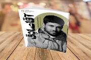 روایت زندگی شهید جهادگر انقلاب در «آقا صادق»