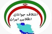 تدوین برنامه دولت جوان انقلابی در نشست ائتلاف جوانان انقلابی ایران
