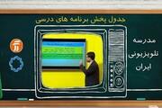 برنامه ۱۱ آبان مدرسه تلویزیونی ایران