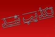 خبر سمپاشی آسمان یزد تکذیب شد