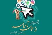 ثبتنام ۵۰۰ نفر از دانشجویان واحد شیراز در جشنواره «از حماسه تا حماسه»